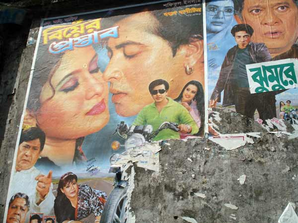 Cinema posters, Chittagong 2008