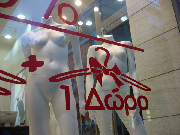 Shop window, Athens 2005