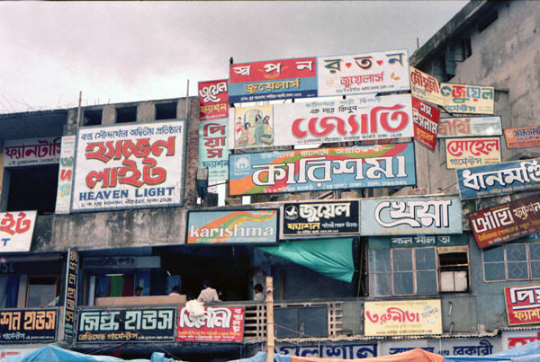 Boards painted with advertisements, Dhaka Bangladesh c.1992