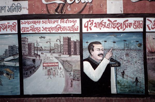 Political Street Art, Dhaka Bangladesh 1992